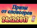 Итоги от группы AliExp для МУЖИКОВ 24 12 2017