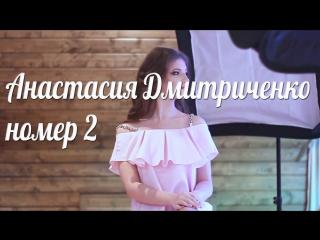 Анастасия Дмитриченко,номер 2