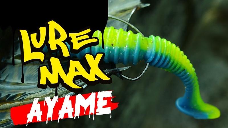 Мягкие приманки LureMax Ayame