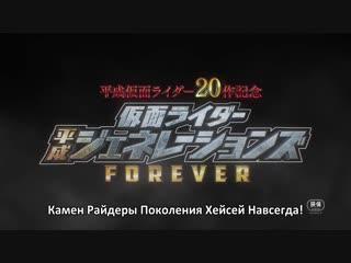 FRT Sora Kamen Rider Heisei Generations Forever - Trailer 1080p RUS SUB