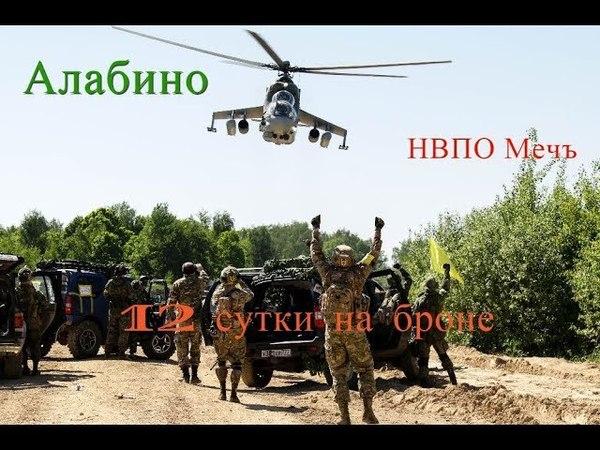 Самый эпичный страйкбол в России.12 Сутки на броне . Алабино.