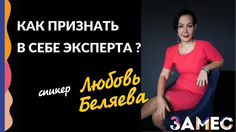 Как признать в себе эксперта? Лекция Любови Беляевой