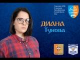 Диана Тукова. ВШУ. 2018