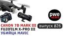 PWE News 26. Сanon готовит видеореволюцию, убийца DJI Mavic и когда ждать Fujifilm X-Pro 3