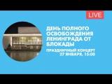 Концерт к 74-й годовщине полного освобождения Ленинграда от блокады. Онлайн-трансляция