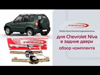 Стеклоподъемники ФОРВАРД для Chevrolet Niva в задние двери. Обзор комплекта