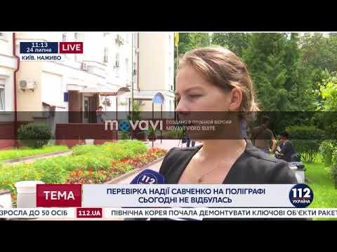 Віра Савченко про Лук'яніське СІЗО.