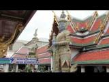 ТА Семейные традиции. Ваш Таиланд 2 часть Бангкок Королевский Дворец