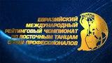 Наше утро_ОНТ. Евразийский чемпионат по восточным танцам.