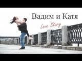 Вадим и Катя [LoveStory]