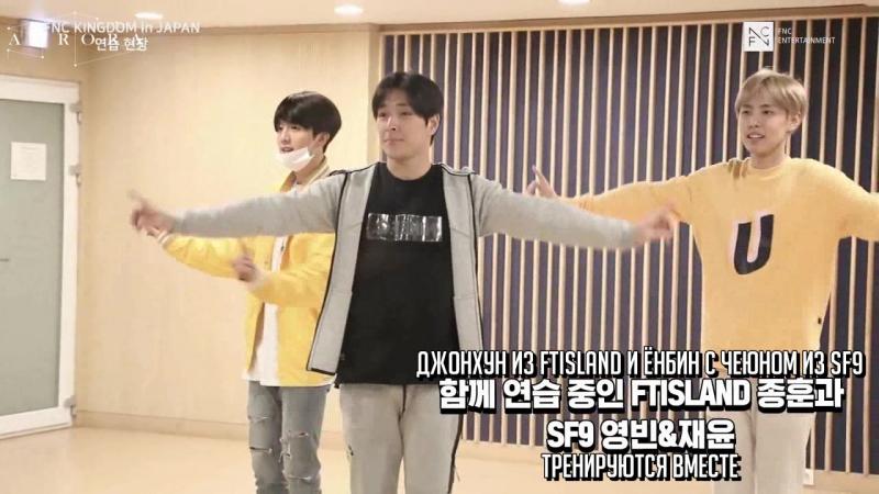 [РУС.САБ][SF9] FNC KINGDOM in JAPAN 연습 현장