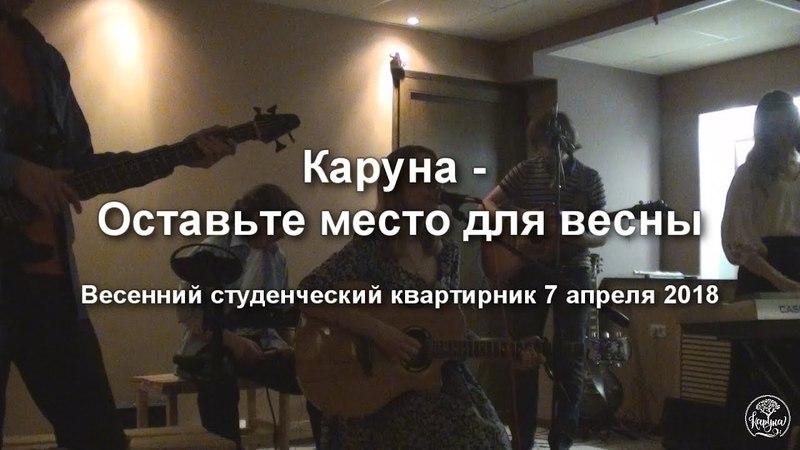 Каруна - Оставьте место для весны (Live in Йога-дом 07.04.2018)