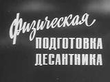 Физическая подготовка десантника. 1973 г. СССР