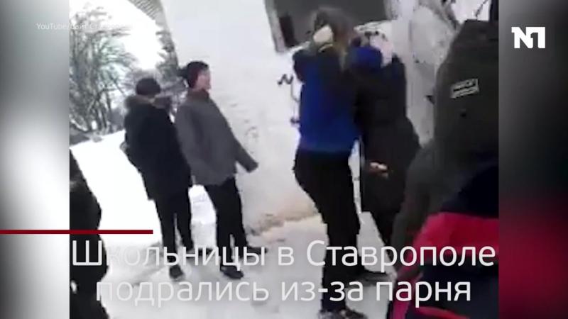 В Ставрополе школьницы подрались из-за парня