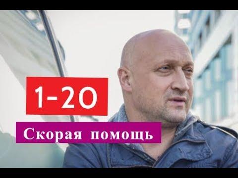 СКОРАЯ ПОМОЩЬ сериал с 1 по 20 серию НТВ Анонс Содержание серий
