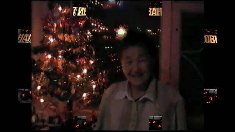 Мама поздравляет с новым годом