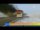 Автобус в Казахстане где погибли 52 человека сгорел из за драки По словам очевидца пассажиры грелись паяльной лампой