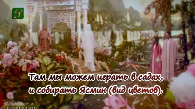 Прекрасный нашид Джанна (Рай) с переводом [risalat.ru] @risalatru