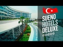 Sueno Hotels Deluxe Belek 5* (Белек). Рекламный тур География.