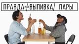 Правда или Выпивка Пары Madesta