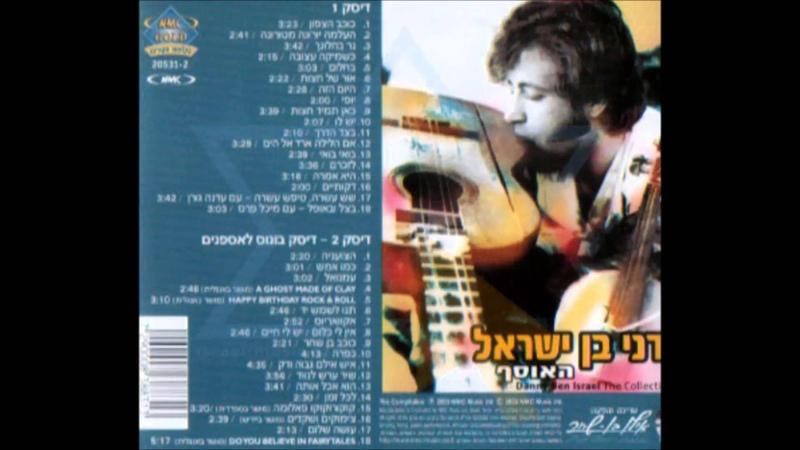 Danny Ben Israel - Cucurrucucu Paloma Израиль.