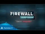 Firewall Zero Hour   Премьерный трейлер   PSVR
