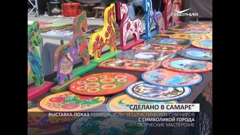 Выставка Сделано в Самаре открылась на площади Куйбышева