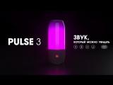 JBL Pulse 3 - НОВИНКА 2018