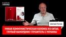 Умная коммунистическая колонка из Китая, глупый намордник-глушитель c Украины
