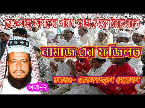 Maulana Tofazzal Hossain - Namaz || Salat-namajer gurutto || 2018 Tofazzal || নামাজ বেহেশতের চাবি