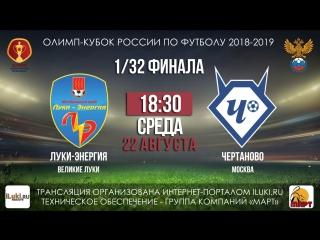 ФК «Луки-Энергия» vs ФК «Чертаново» 22 августа 2018 в 18-30
