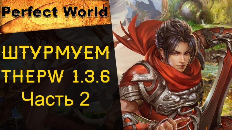 Поиграем в Perfect World 2 | Thepw.ru - Лучший классический сервер