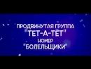 """ЦСТ """"Парадокс""""Продвинутая группа """"Тет-а-тет""""номер """"Болельщики"""" Более 1 года занятий танцами"""