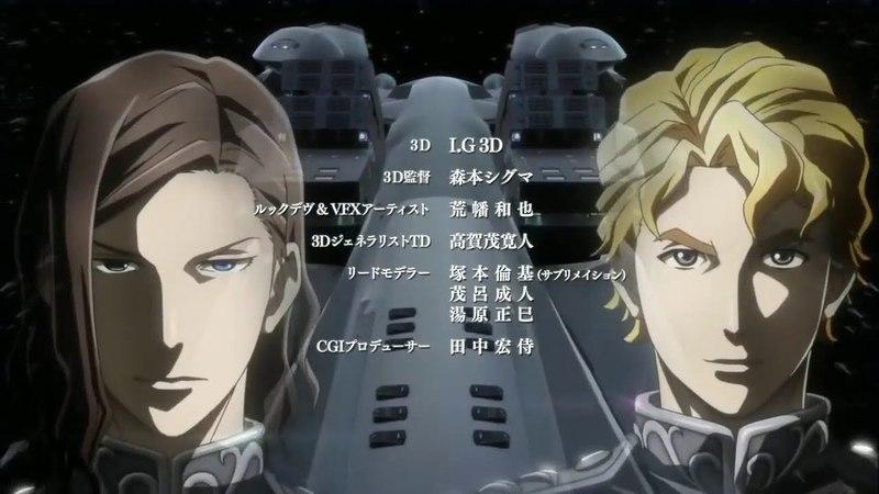 Ginga Eiyuu Densetsu Die Neue These - Kaikou OPOpening HD