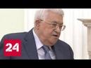 Путин и Аббас обсудили ситуацию на Ближнем Востоке - Россия 24