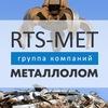 РТС-МЕТ - вывоз, покупка, демонтаж металлолома