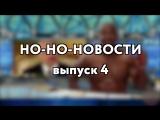 Но-Но-Новости (Выпуск 4)