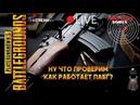 ● PUBG ● Ну что проверим как работает ПАБГ Стрим ПАБГ! ● PlayerUnknown's Battlegrounds ●