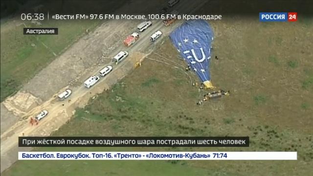 Новости на Россия 24 • В Австралии при жесткой посадке воздушного шара пострадали шесть человек