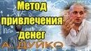 Эффективный метод привлечения денег. Андрей Дуйко школа Кайлас