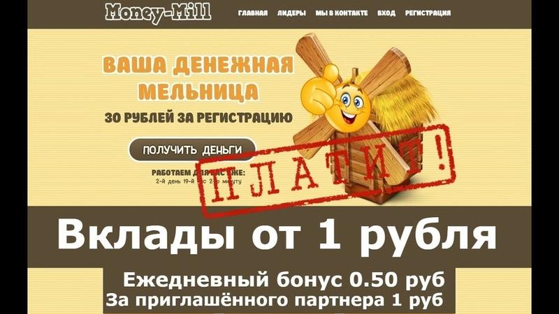 MoneyMill получай прибыль каждую секунду ВКЛАДЫ ОТ 1 РУБЛЯ