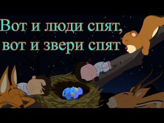 Вот и люди спят, вот и звери спят - Лучшие песни на ночь
