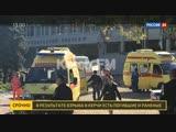 В одном из колледжей Керчи произошел взрыв