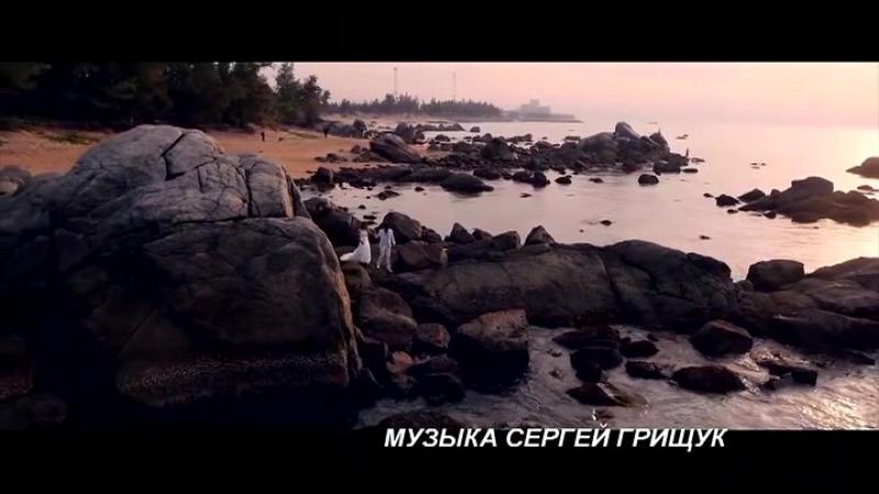 Музыка Сергей Грищук ,ЖИЗНЬ (2)