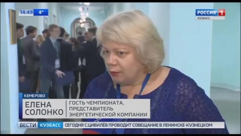 CASE-IN 2018 Отборочный этап в Кемерово (КузГТУ). Вести Кузбасс_