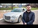 Маслкар на минималках! | Тест-драйв Chrysler 300C