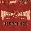 ЧЕРНЫЙ ОБЕЛИСК 15.04 Воронеж
