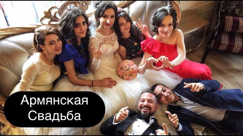 Моя большая Армянская свадьба / Череповец / Базинян ШОУ