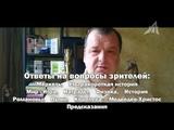 Андрей Тюняев, Ответы на вопросы зрителей Andrey Tyunyaev, Answers to questions from the audience