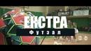 ТОП-5 Голів п'ятого туру Екстра-Ліги 2018-2019